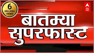 abp majha afternoon superfast news bulletin