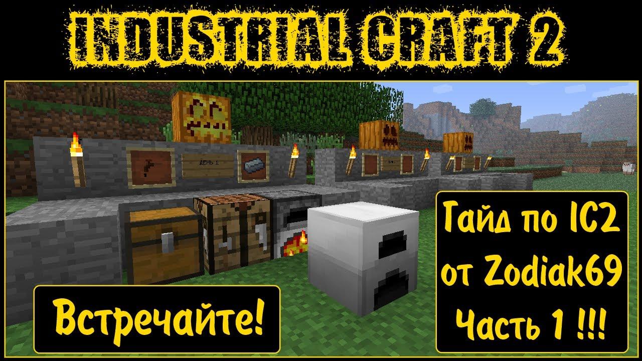 Гайд по Industrial Craft 2 - Часть 1 (генерация) - YouTube