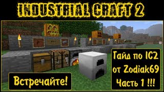 �������� ���� Гайд по Industrial Craft 2 - Часть 1 (генерация) ������
