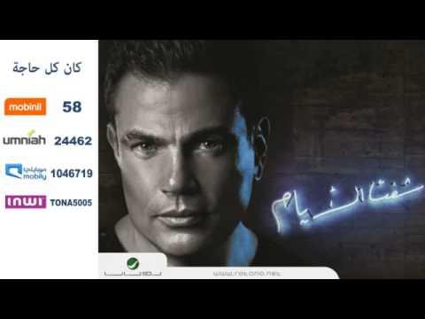 Amr Diab ... Kan Kol Haga - Promo | عمرو دياب ... كان كل حاجة - برومو