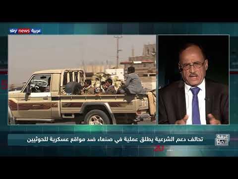 تحالف دعم الشرعية يطلق عملية في صنعاء ضد مواقع عسكرية للحوثيين  - نشر قبل 14 ساعة