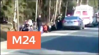 Смотреть видео Смертельное ДТП произошло в Пушкинском районе Подмосковья - Москва 24 онлайн