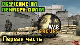 War Groups #45 ОБУЧЕНИЕ НА ОСНОВЕ ДОЛГА  Первая часть ► Evgen GoUp!