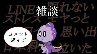 【雑談】色々語る【マリオ64しながら】