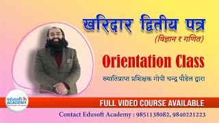 खरिदार द्वितीय पत्र (विज्ञान र गणित) | Orientation Class by Gopi Chandra Poudel | Edusoft Academy