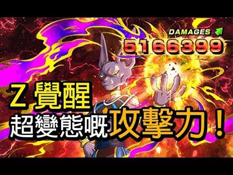 Z覺醒比魯斯 : 超級變態嘅攻擊力!【龍珠z 爆裂激戰Dokkan Battle#38】 - YouTube