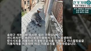 송파구 석천동 다세대주…