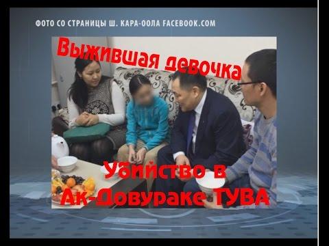 НОВЫЙ ВЕК   НОВОСТИ ТУВЫ - Выжившая девочка в Ак-Довураке   10.03.2017