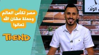 مصر لكأس العالم وحملة مشان الله تعالوا