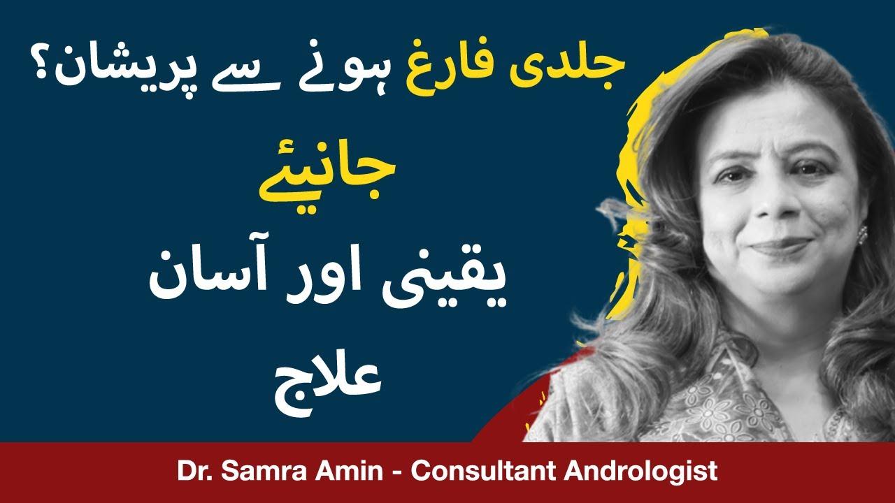 Download Jaldi Farig Hone Ka Ilaj In Urdu   Premature Ejaculation Symptoms & Treatment In Urdu  Dr Samra Amin