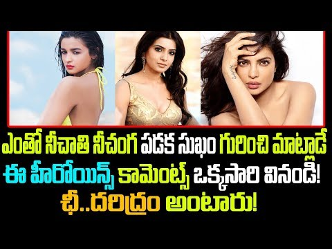 Heroines Bed Room Talks Shock You | Tollywood Gossips | Telu