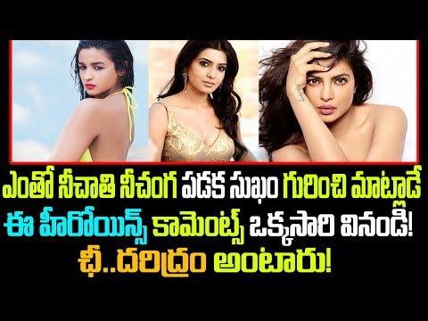 Heroines Bed Room Talks Shock You   Tollywood Gossips   Telugu Boxoffice