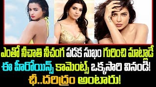 Heroines bed room talks shock you | tollywood gossips | telugu boxoffice