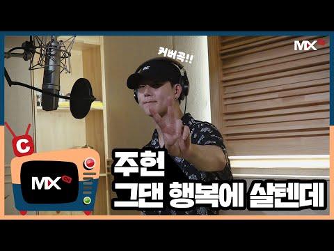 [몬채널][C] JOOHONEY - 그댄 행복에 살텐데 (COVER.)