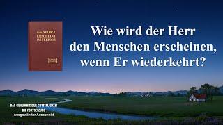 Christliche Film Clip - Wie wird der Herr den Menschen erscheinen, wenn Er wiederkehrt?