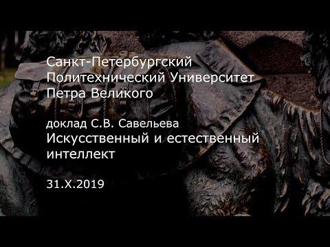 С.В. Савельев - Искусственный и естественный интеллект (31.10.2019 г.)