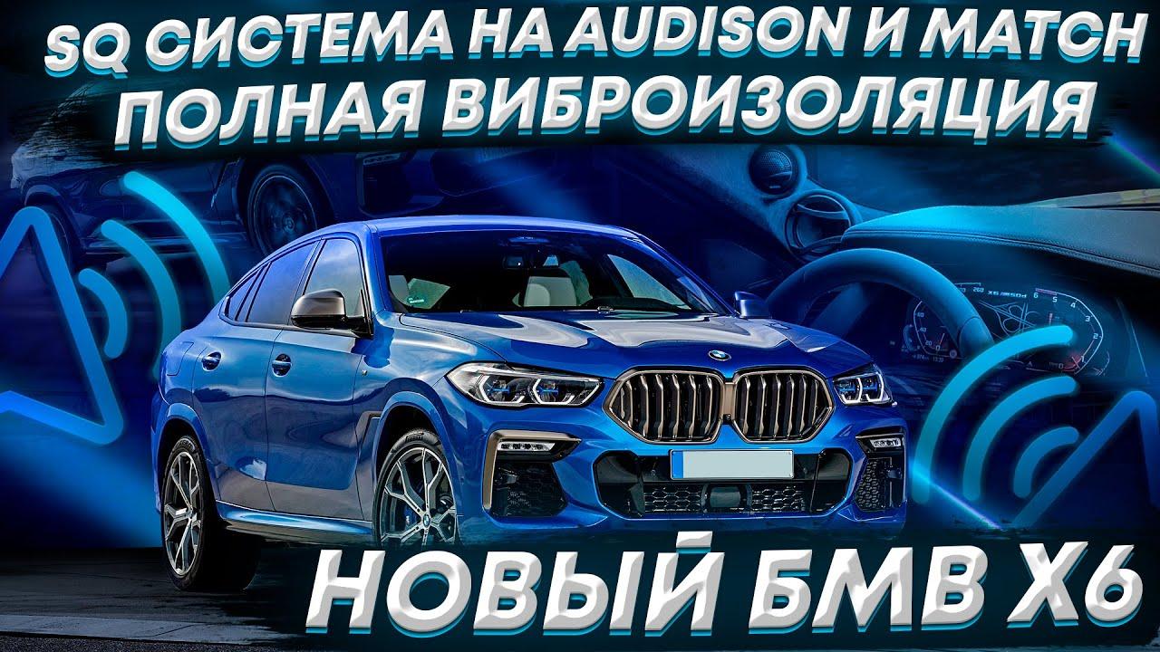 BMW X6 Лучшее решение для Меломанов / Борьба за качество
