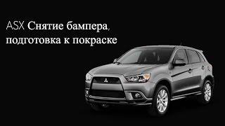 видео Mitsubishi ASX: Бампер передний