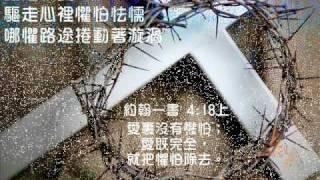 詩歌-誰曾應許(連經文)
