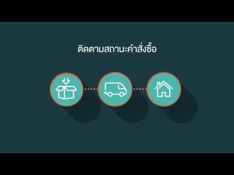 LAZADA Apps - Thai Version