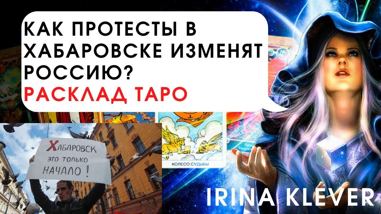 Таро прогноз как протесты в Хабаровске изменят Россию?