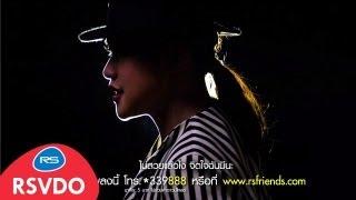 ไม่สวยแล้วไง (OST ข้าวนอกนา) : Preen [Official MV]