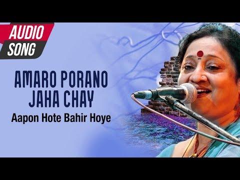 Amaro Porano Jaha Chay | Indrani Sen | Bengali Song | Full Audio Songs | Atlantis Music