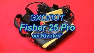 эхолот FISHER PRO от Rivotek''