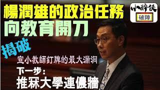 Publication Date: 2020-10-07 | Video Title: 九龍塘宣道小學教師被教育局訂牌。楊潤雄的政治任務,向教育開刀