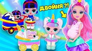 У нас Будет ДВОЙНЯ! Новые КОЛЯСКИ для Семейки Куклы Лол Сюрприз! Мультик LOL Families Surprise