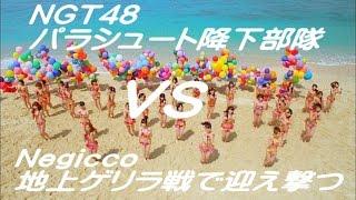 NGT48よりマツコはNegicco応援。48グループ襲来はネギッコ潰し? http:/...