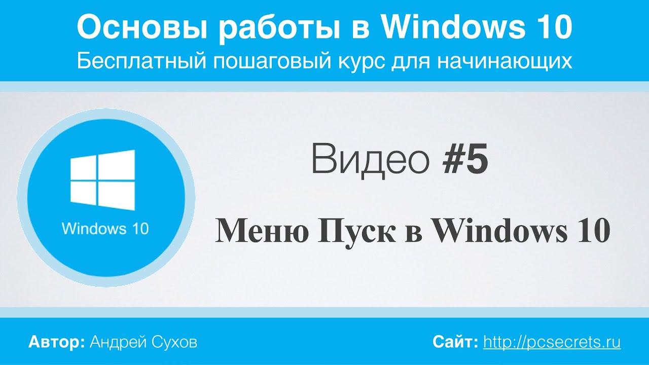 Видео #5. Меню Пуск в Windows 10
