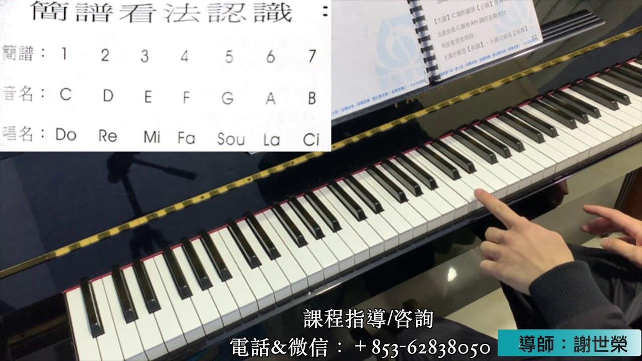 流行爵士鋼琴教學系列 1-1 - YouTube