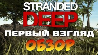 Stranded Deep - Новая игра в жанре выживание(Обзор)