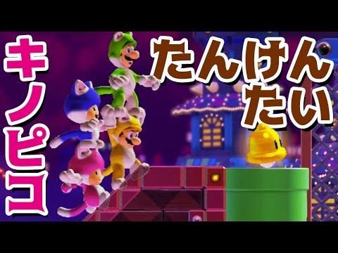 【ゲーム遊び】マリオメーカー2 キノピコたんけんたい【アナケナ&カルちゃん】Super Mario maker 2