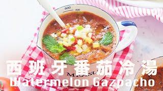 西班牙番茄冷湯 只要加入一種材料 味道大提升 Watermelon Gazpacho Recipe