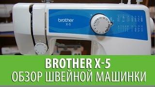 Brother X-5 - обзор классической швейной машинки(, 2015-10-10T12:41:48.000Z)