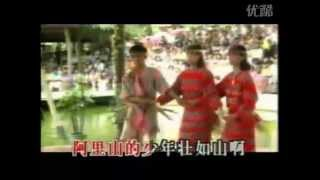 Famous Taiwan folk song 阿里山的姑娘