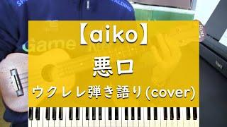 aikoさんの名曲「悪口」(2000)です。コード譜を見ながら、ウクレレで...