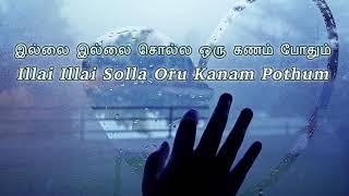 Illai illai solla oru kanam pothum Tamil song