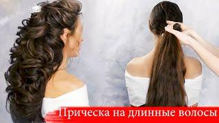 Прическа на длинные волосы Как сделать прическу из длинных волос