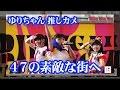 AKB48 チーム8 横道侑里ちゃん 推しカメ 『47の素敵な街へ』(TOYOTAスタジアム) AK…