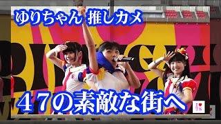 チーム8 横道侑里ちゃん 推しカメ(愛知TOYOTAスタジアムライブ)】 【...