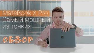 Обзор: MateBook X Pro. Самый мощный из тонких ноутбуков