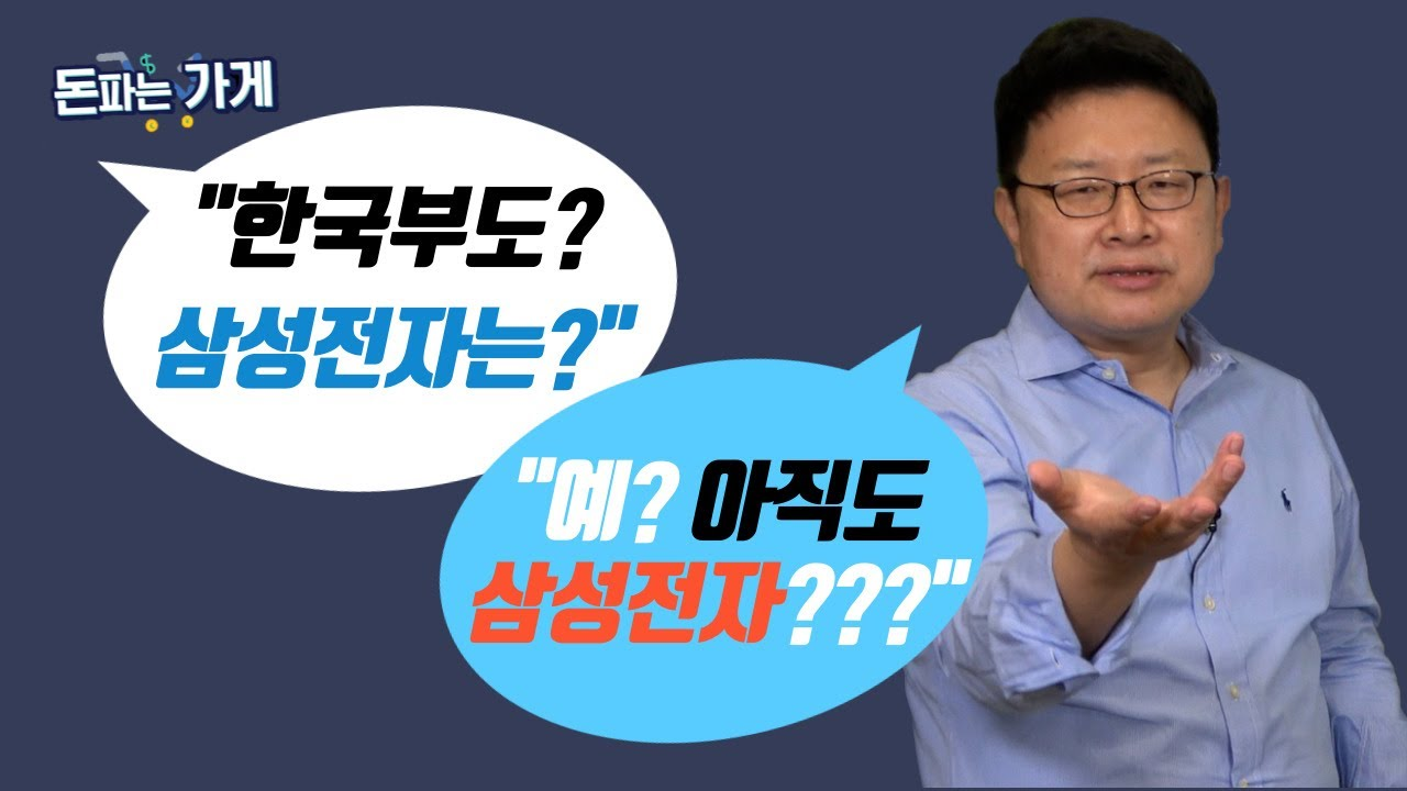 한국도 망할 수 있다. 그래서 삼성전자는...feat 홍춘욱박사(돈의 역사는 되풀이 된다!)