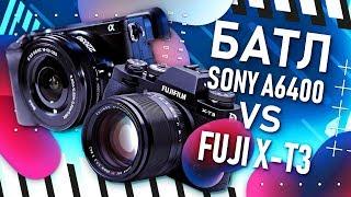 sony a6400 vs Fujifilm X-T3  Обзор и сравнение  Тесты и девочки
