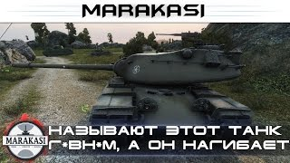 Когда все называют этот танк г*вн*м, а ты ломаешь на нем лица World of Tanks