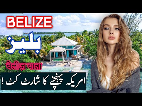 Travel To Belize | Belize History Documentary In Urdu And Hindi | Spider Tv | بیلیز کی سیر