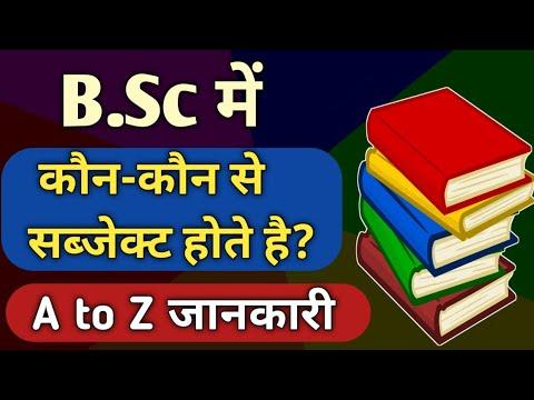 Download Bsc me kon kon se subject hote hain | bsc me kitne subject hote hai | bsc ke bare me jankari | B.Sc