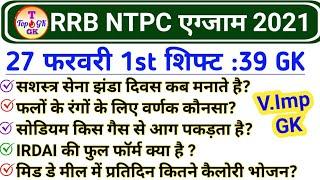 RRB NTPC 27 February 1st Shift   Railway NTPC 27 Feb 2021 All Shift GK  NTPC 27 February Analysis